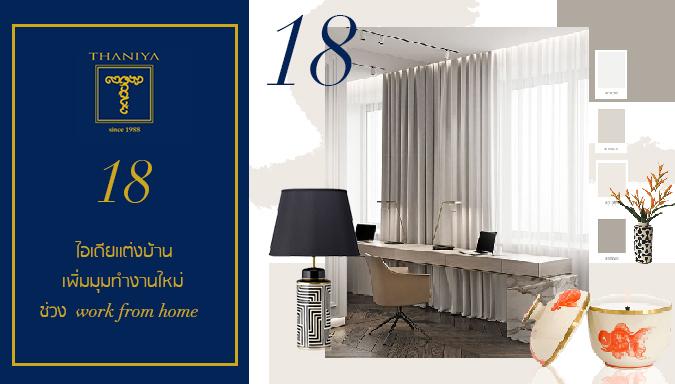 18 idea wfh interior