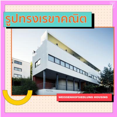 Bauhaus thaniya
