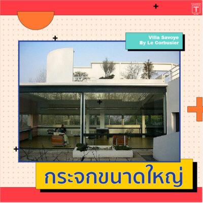 Bauhaus style thaniya