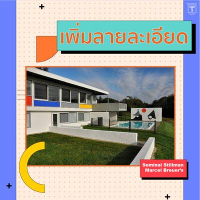 Bauhaus interior 2022